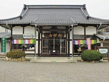 福島成田山不動院で、「成田山」へ夢叶い初詣