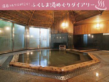 冬でも雪の心配が少ない浜通り。相馬市の真新しい温泉といわき市の名湯をめぐる