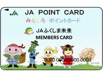 JAふくしま未来農産物直売所 新ポイントサービス開始!