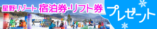 星野リゾート 宿泊券・リフト券プレゼント!