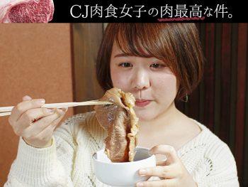 焼肉だけじゃない!!『上杉』の肉料理でもその底力を知る