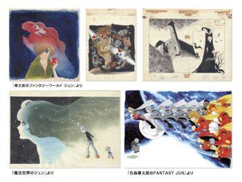 石ノ森章太郎作『ジュン』の世界観を楽しもう
