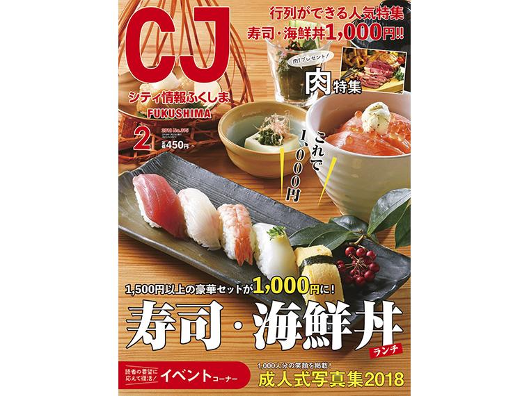 月刊シティ情報ふくしま 2018年2月号