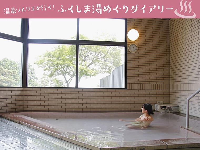 肌にやさしく、美肌効果も!?女性にうれしい「アルカリ性単純温泉」