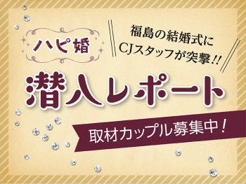 CJ誌面「ハピ婚・潜入レポート」の取材カップルを募集中!