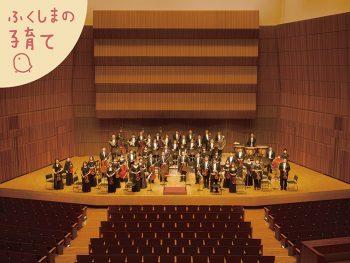 初めてのオーケストラ体験!名作アニメ映像とクラシック音楽を親子で楽しもう