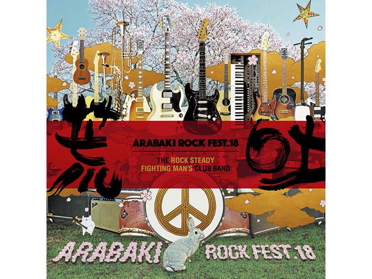 【4月28日(土)・29日(祝)川崎町】ARABAKI ROCK FEST.18