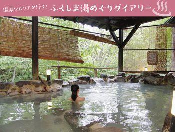 雪見風呂も楽しめる!会津エリアのおすすめ日帰り温泉
