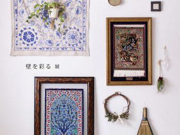 """""""壁を彩る""""美しい作品が集合。幻のタイルも!"""