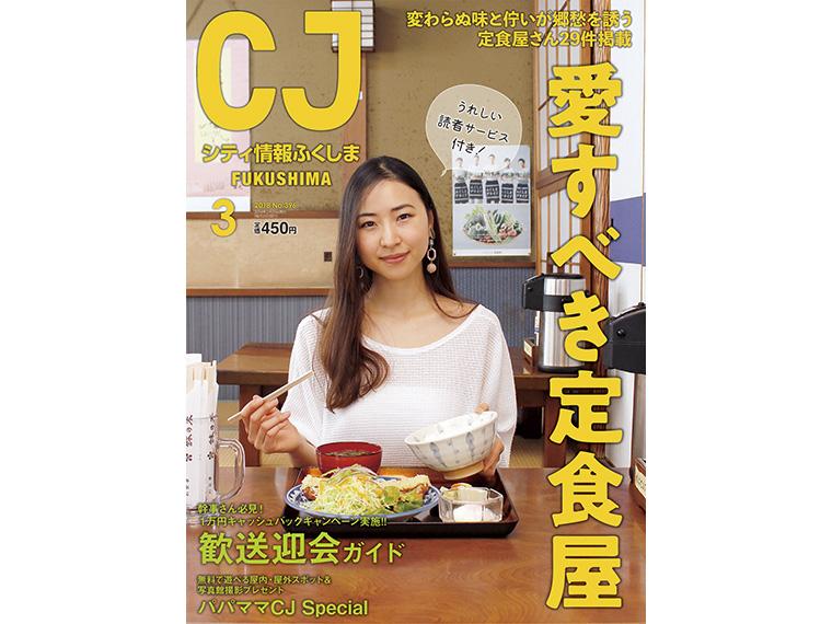 月刊シティ情報ふくしま 2018年3月号