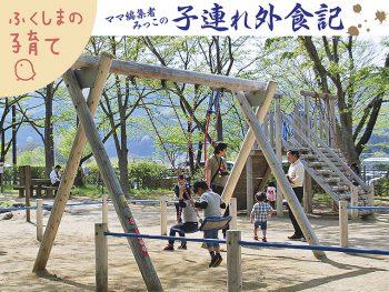 子どもと無料で楽しめる屋外遊び場4選&立ち寄りパン屋・飲食店