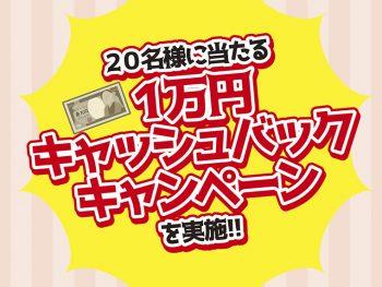 "CJ3月号『歓送迎会ガイド』掲載店を利用で、幹事さんに""1万円""プレゼント!"