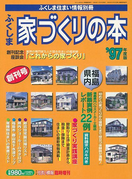 記念すべき創刊号!22軒のお宅を取材していました