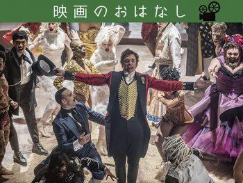 「ラ・ラ・ランド」の音楽チームとヒュー・ジャックマンが贈るミュージカル!