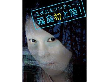 日本一のお化け屋敷プロデューサー・五味弘文が『こむこむ』に仕掛ける!
