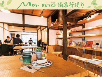 Mon mo[モンモ]が 新しいムック本「プチモンモ」シリーズを創刊!