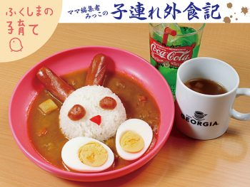 かわいいウサギさんカレーなら、小食な子でもペロリと一皿食べられちゃう!