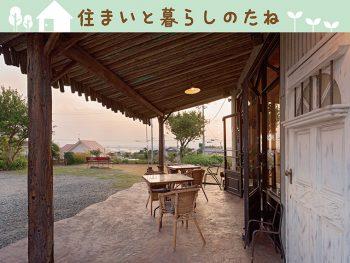 第9回 カフェに学ぶおウチインテリア~その4~