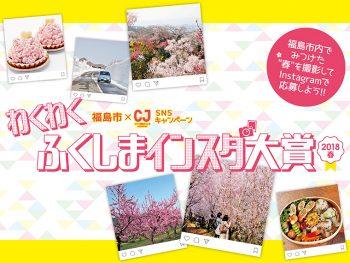 福島市×CJのコラボ企画『わくわくふくしまインスタ大賞 2018春』