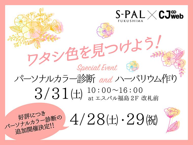 参加希望者多数のため、追加開催も決定!2018年4月28日(土)・29日(祝)の予約は、3月31日(土)当日来場者を対象に受付(定員に達しました)
