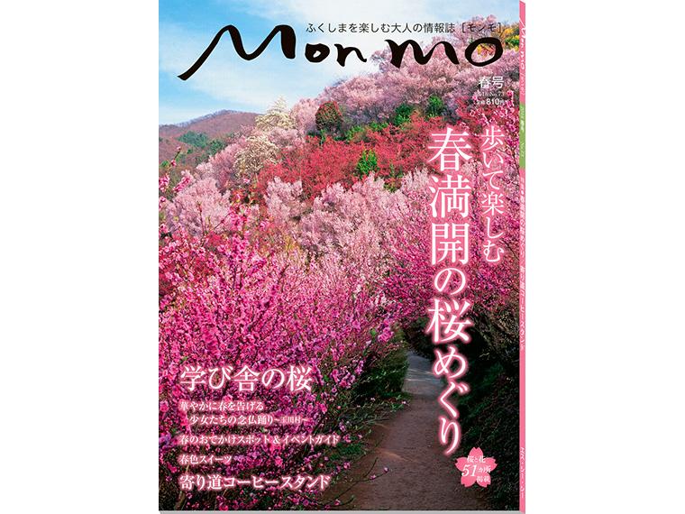 ふくしまを楽しむ大人の情報誌 Mon mo[モンモ]2018年・春号