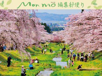 桜と花の情報を51ヵ所も掲載!「モンモ春号」好評発売!