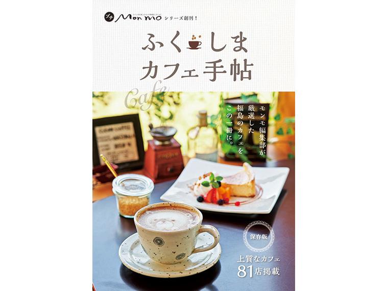 プチMon moシリーズ『ふくしまカフェ手帖』
