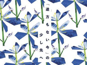 東日本大震災から7年。復興について、エネルギーについて改めて考えよう