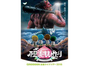 「GReeeeN」全国ツアー開催!郡山公演の読者先行受付実施