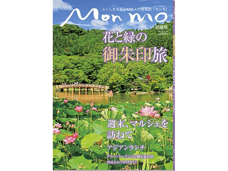 ふくしまを楽しむ大人の情報誌 Mon mo[モンモ]2018年・初夏号
