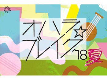 今年も夏フェスは「オハラ」スタートで!音楽とアートが猪苗代に集結