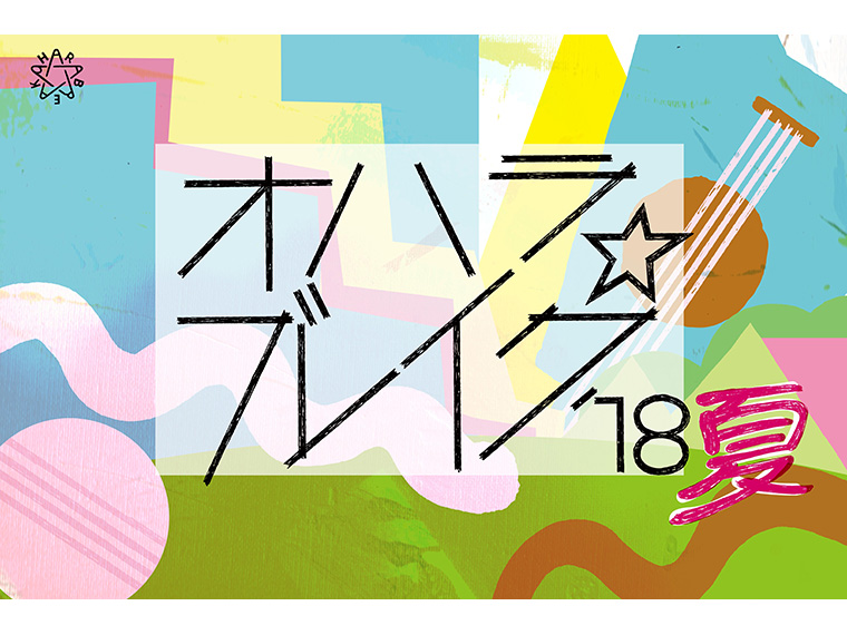 8月3日(金)~5日(日)『オハラ☆ブレイク'18夏』