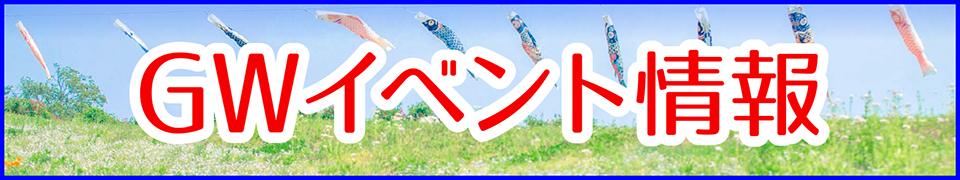 2019年GWイベント情報・福島県内・隣県