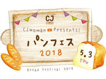 CJ主催の「パンフェス2018」、GWに福島市で開催!