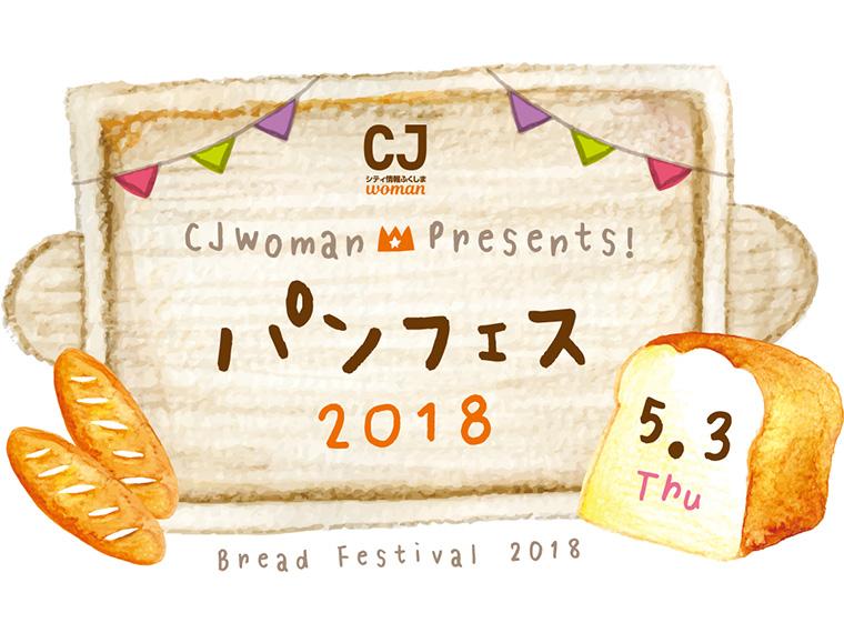 【5月3日(祝)福島市】CJ/CJ woman presents パンフェス2018