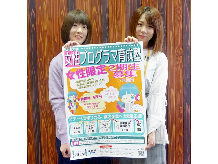 対象は福島県内全域在住の女性及び、福島県に就職希望の女性(県外避難者・Fターン含む)。講座開始は2018年7月上旬から
