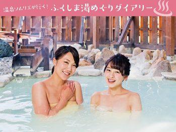 『ふくしま日帰り温泉なごみの100湯』2018年4月25日(水)発売