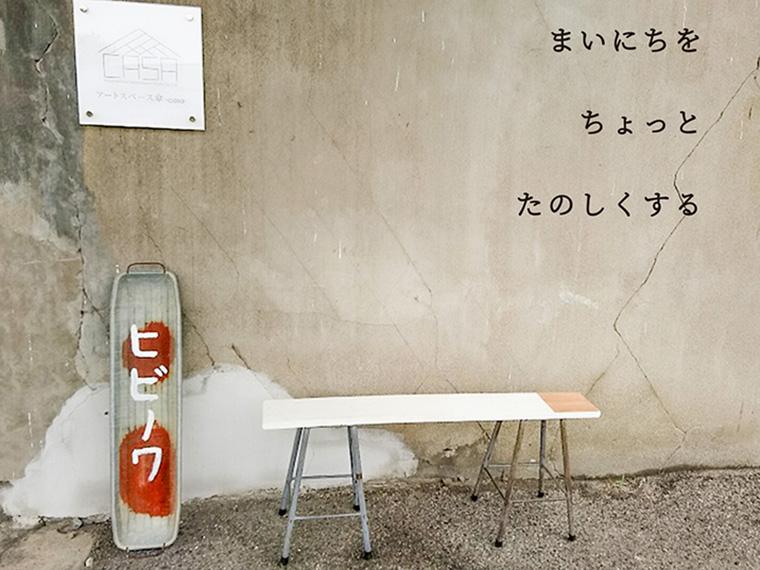 【4月29日(祝)郡山市】ヒビノワ~日々の出会いと繋がりの輪~