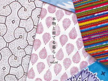 猪苗代町で、世界各地の美しい布・布小物を一堂に展示