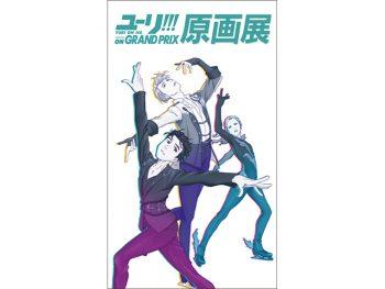 仙台にて大人気アニメ「ユーリ!!! on ICE」の原画展開催