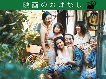 カンヌ国際映画祭パルムドール受賞!人のつながりを是枝監督が描く感動作