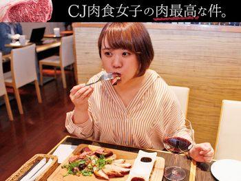 CJ肉食女子・マーヤ的、肉デートのススメ
