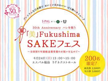"""""""日本酒×美""""!『エスパル福島』で女性向けの日本酒イベントを開催!"""