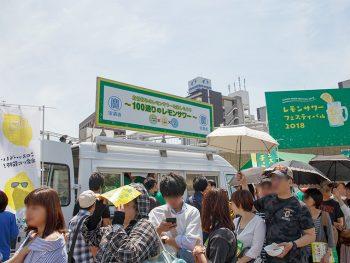 全国で人気の『レモンサワーフェスティバル』が仙台市に!