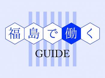 地元で活躍する5企業を紹介!『福島で働くガイド』