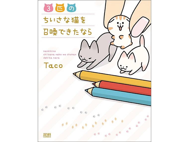 「3匹のちいさな猫を召喚できたなら」 著者 Taco(©Taco/NSP 2016) 徳間書店