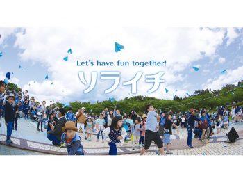 「福島空港公園」に全国各地からものづくり作家が大集合!