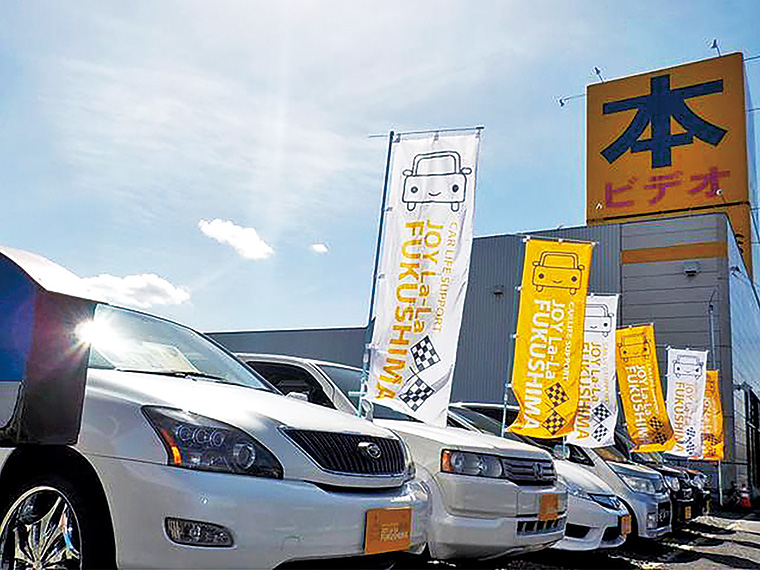 【福島市松山町】トータルカーライフサポート JOY La-La(ジョイラーラ) FUKUSHIMA