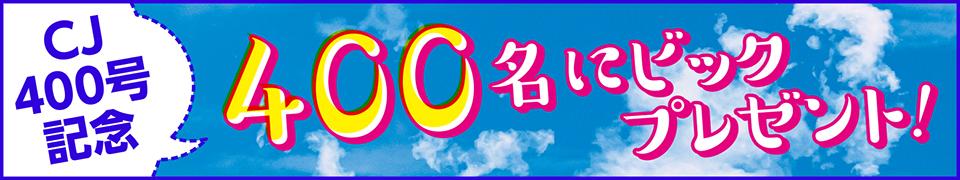 CJ400号記念企画!夏を遊び尽くすプレゼント