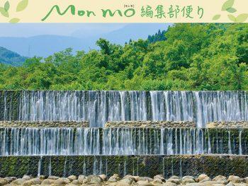 「水」をテーマに風景やグルメを紹介!「モンモ盛夏号」好評発売中!